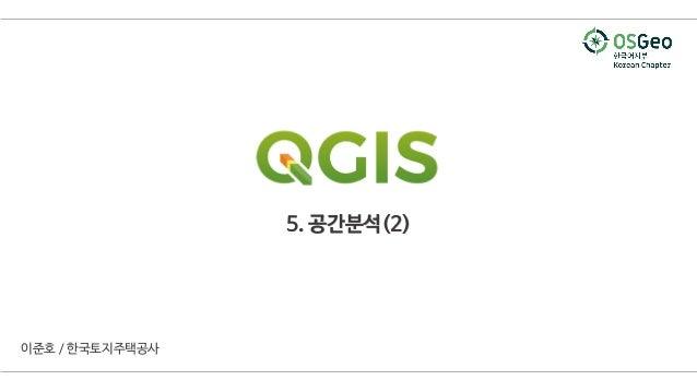 5. 공간분석(2) 이준호 / 한국토지주택공사