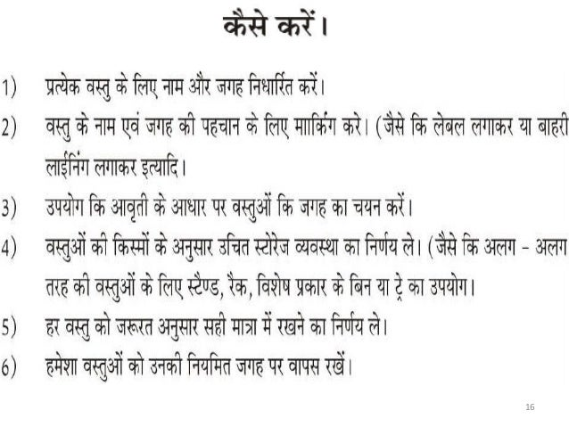 Free online essay in hindi language | How to Write a Good ...