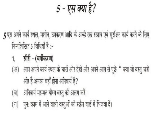 5 s ppt in hindi