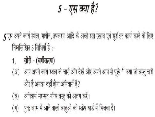 73 5S PPT PRESENTATION IN HINDI, HINDI PPT IN 5S PRESENTATION