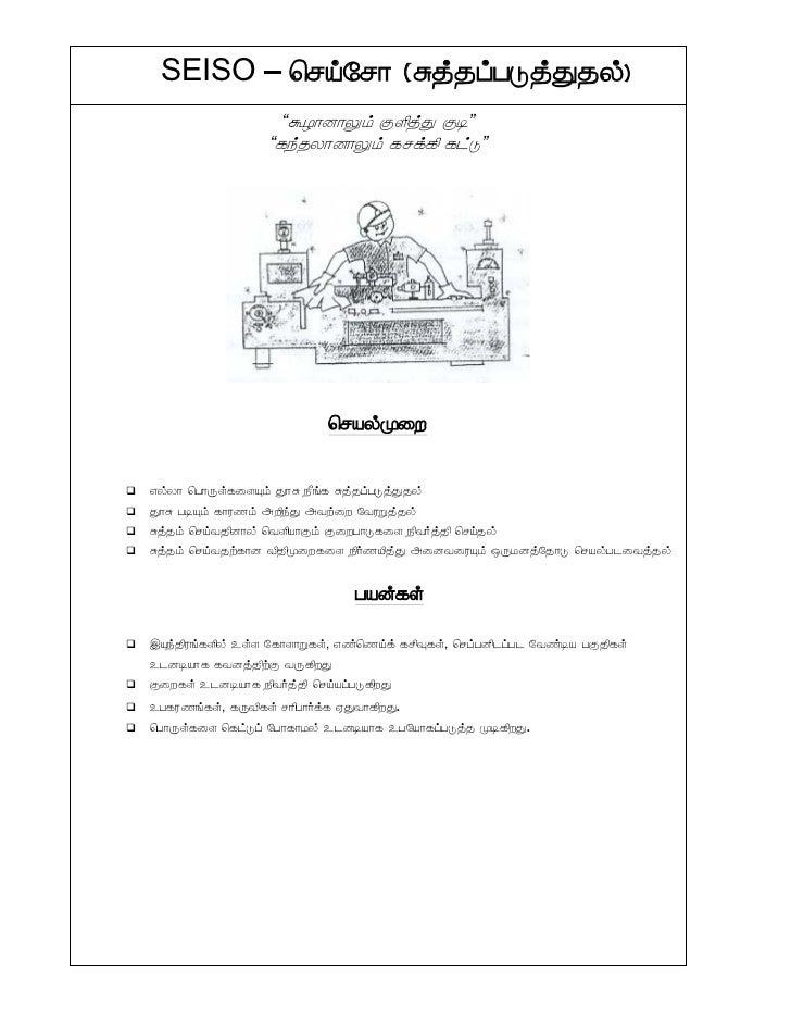 5 s tamil
