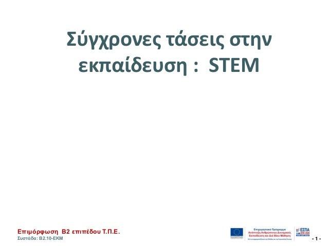 Επηκόξθσζε Β2 επηπέδνπ Τ.Π.Ε. Σπζηάδα: Β2.10-ΕΚΜ - 1 - Σφγχρονεσ τάςεισ ςτην εκπαίδευςη : STEM