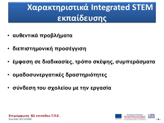 Επηκόξθσζε Β2 επηπέδνπ Τ.Π.Ε. Σπζηάδα: Β2.10-ΕΚΜ - 4 - Χαρακτηριςτικά Integrated STEM εκπαίδευςησ • απζεληηθά πξνβιήκαηα •...