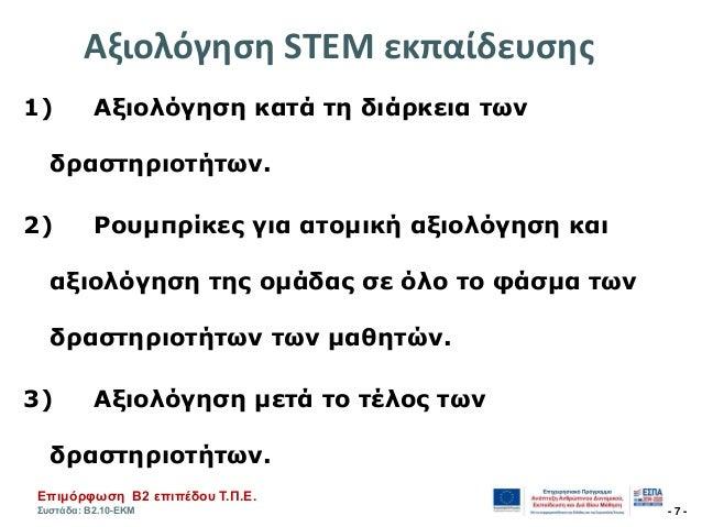 Επηκόξθσζε Β2 επηπέδνπ Τ.Π.Ε. Σπζηάδα: Β2.10-ΕΚΜ - 7 - Αξιολόγηςη STEM εκπαίδευςησ 1) Αξιολόγηζη καηά ηη διάπκεια ηων δπαζ...