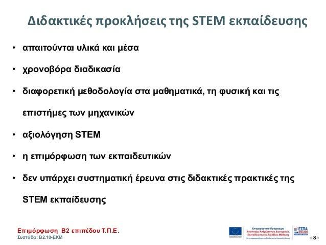 Επηκόξθσζε Β2 επηπέδνπ Τ.Π.Ε. Σπζηάδα: Β2.10-ΕΚΜ - 8 - Διδακτικζσ προκλήςεισ τησ STEM εκπαίδευςησ • απαηηνύληαη πιηθά θαη ...