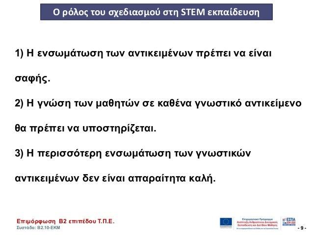 Επηκόξθσζε Β2 επηπέδνπ Τ.Π.Ε. Σπζηάδα: Β2.10-ΕΚΜ - 9 - Ο ρόλοσ του ςχεδιαςμοφ ςτη STEM εκπαίδευςη 1) Η ελζσκάησζε ησλ αληη...