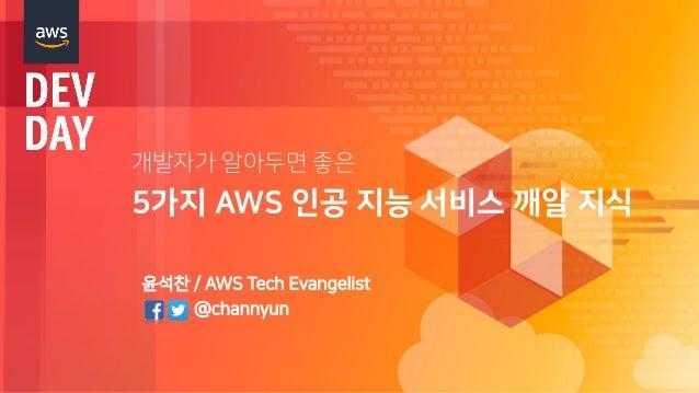 개발자가 알아두면 좋은 5가지 AWS 인공 지능 서비스 깨알 지식