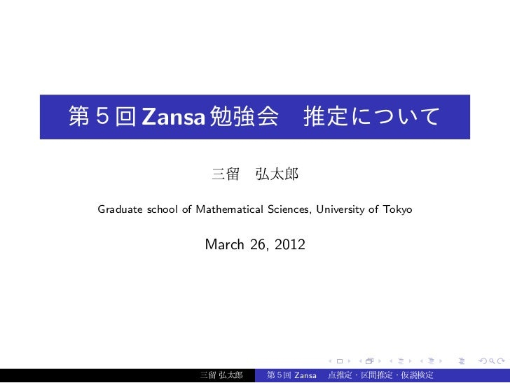 第5回 Zansa 勉強会 推定について                      三留 弘太郎 Graduate school of Mathematical Sciences, University of Tokyo            ...