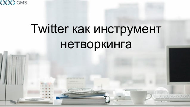 Twitter как инструмент нетворкинга