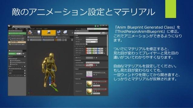 5ue4 27 anim blueprint generated class malvernweather Choice Image