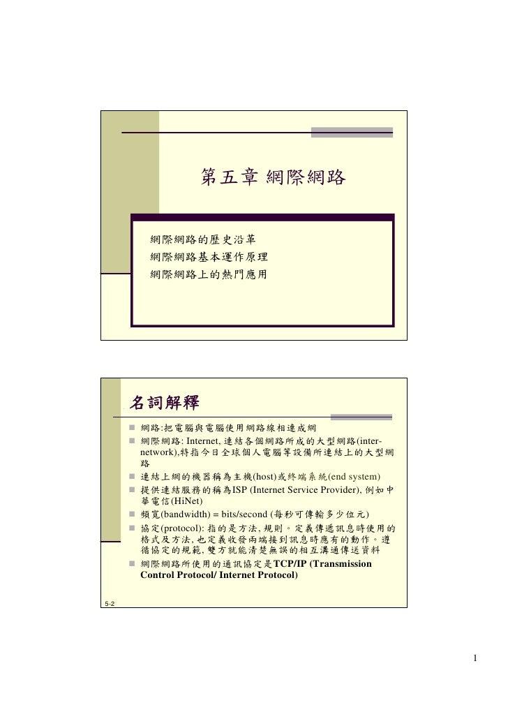 第五章 網際網路         網際網路的歷史沿革        網際網路基本運作原理        網際網路上的熱門應用           名詞解釋       網路:把電腦與電腦使用網路線相連成網       網際網路: Interne...