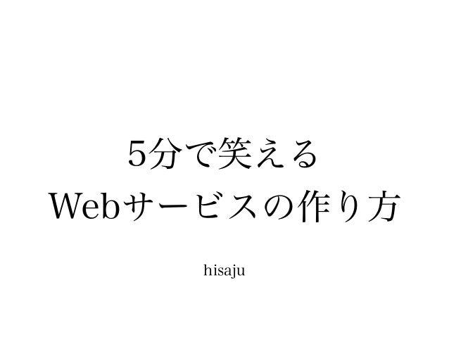 5分で笑える Webサービスの作り方 hisaju