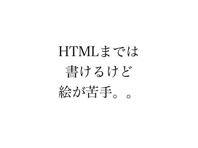 HTMLまでは 書けるけど 絵が苦手。。