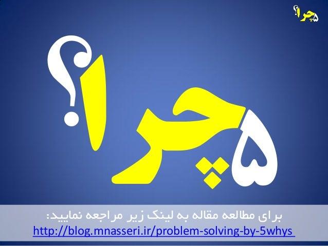 "problem solving by ""5 whys"" technique Slide 2"