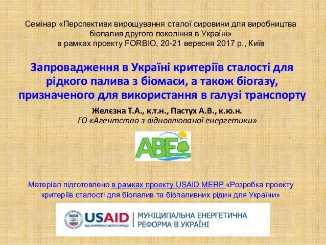 Запровадження в Україні критеріїв сталості для рідкого палива з біомаси, а також біогазу, призначеного для використання в ...