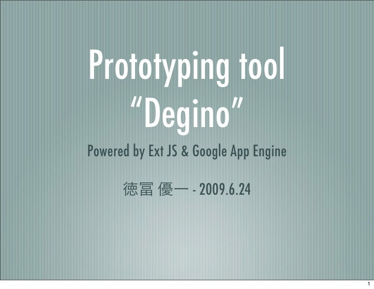 """Prototyping tool    """"Degino"""" Powered by Ext JS & Google App Engine                     - 2009.6.24                        ..."""