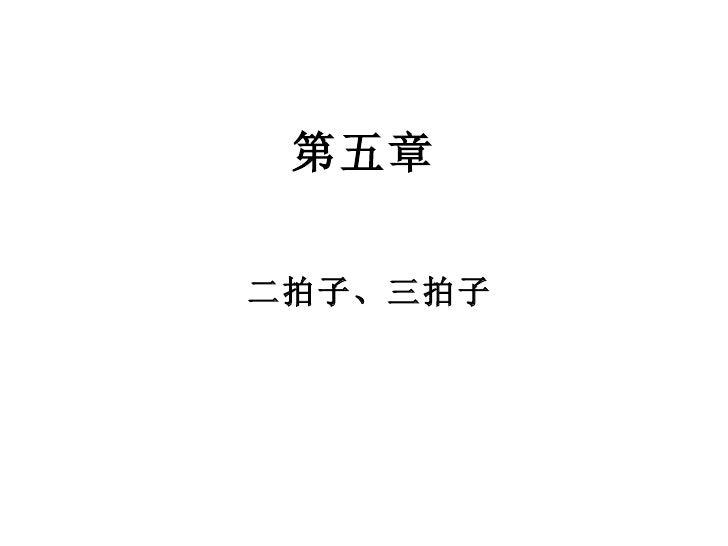 二拍子指挥视频_合唱与指挥(本科)第6章