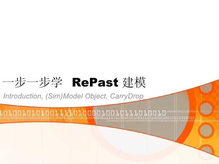 一步一步学  RePast 建模 Introduction, (Sim)Model Object, CarryDrop