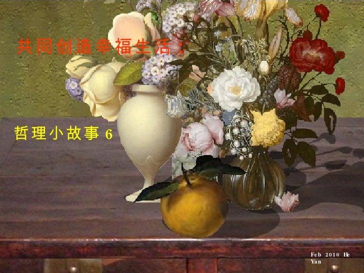 共同创造幸福生活 : 哲理小故事 6 Feb 2010 He Yan