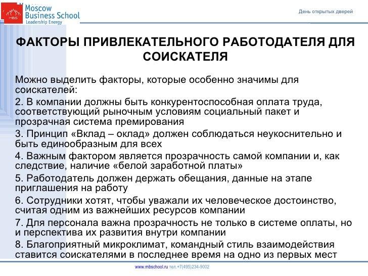 www.mbschool.ru © Moscow Business School, 2007.  Все права защищены. ФАКТОРЫ ПРИВЛЕКАТЕЛЬНОГО РАБОТОДАТЕЛЯ ДЛЯ СОИСКАТЕЛЯ ...