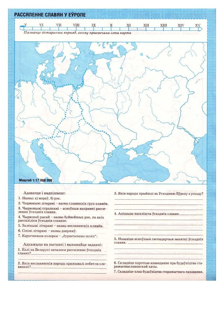 Контурная карта 6 класс история беларусь