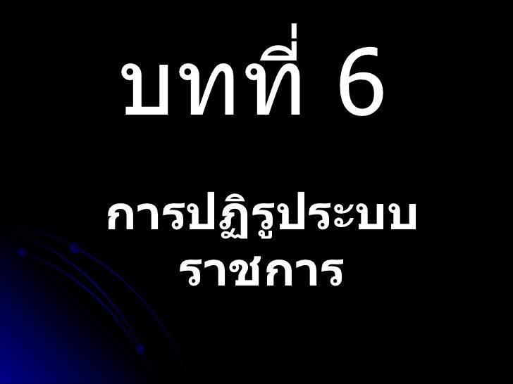 บทที่  6 การปฏิรูประบบราชการ