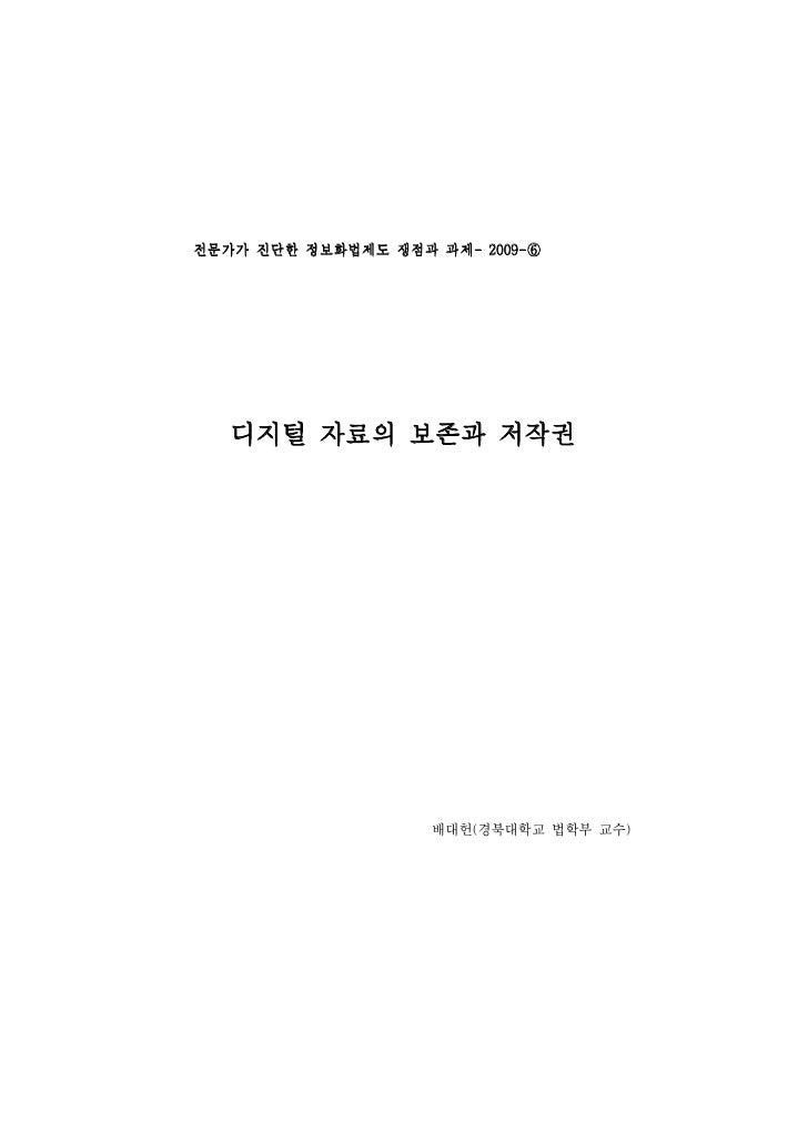 전문가가 진단한 정보화법제도 쟁점과 과제-2 0 -                         09 ⑥       디지털 자료의 보존과 저작권                        배대헌(               ...