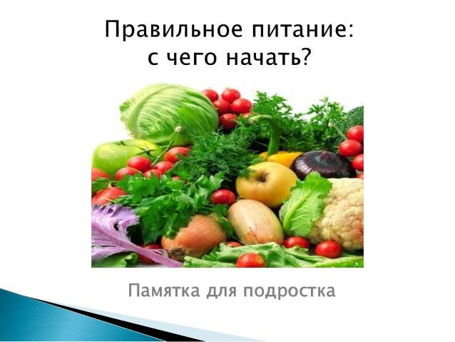 Как начать правильное питание