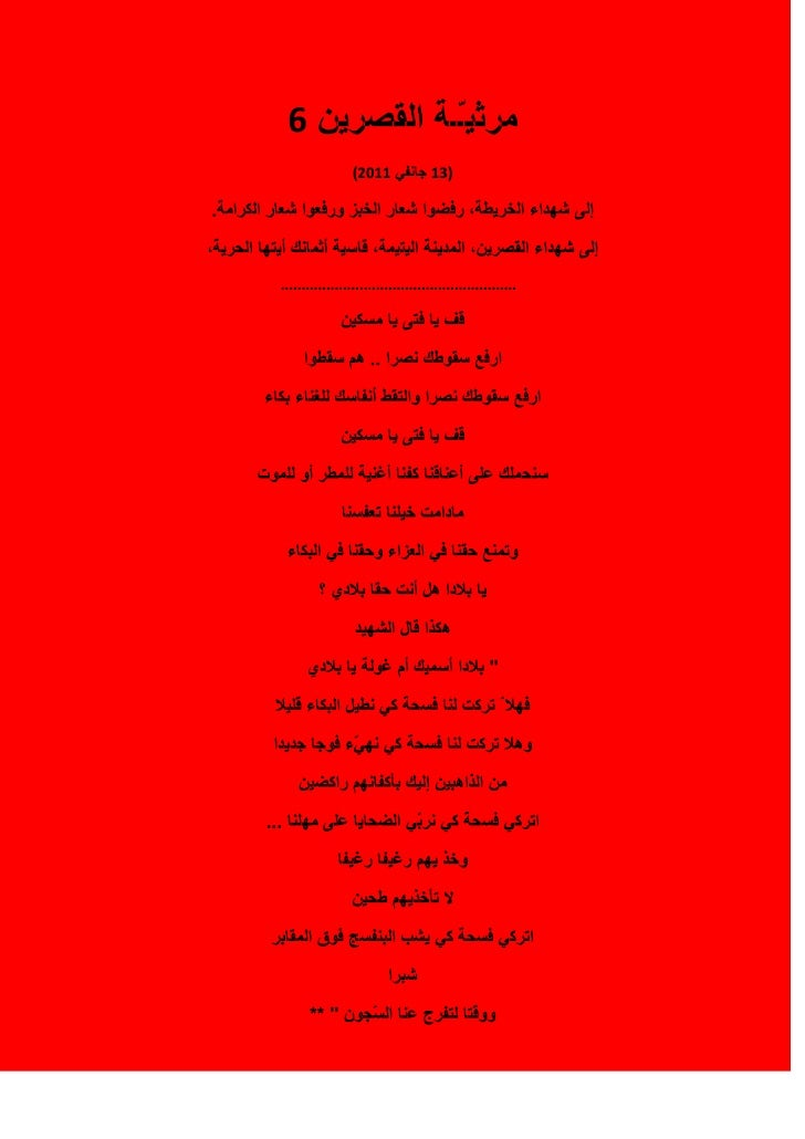 مرثيـّـة القصرين 6<br />(13 جانفي 2011)<br />إلى شهداء الخريطة، رفضوا شعار الخبز ورفعوا شعار الكرامة.<br />إلى شهداء القصر...