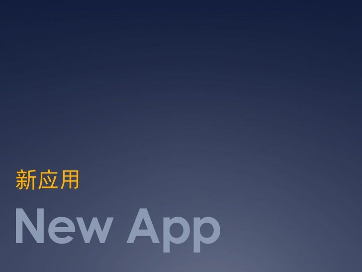 新应用  New App