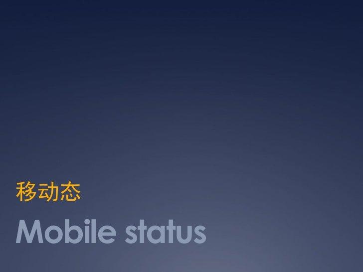 移动态 Mobile status