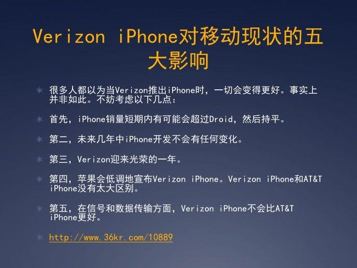 Verizon iPhone对移动现状的五            大影响  很多人都以为当Verizon推出iPhone时,一切会变得更好。事实上   并非如此。不妨考虑以下几点:   首先,iPhone销量短期内有可能会超过Droid,然...
