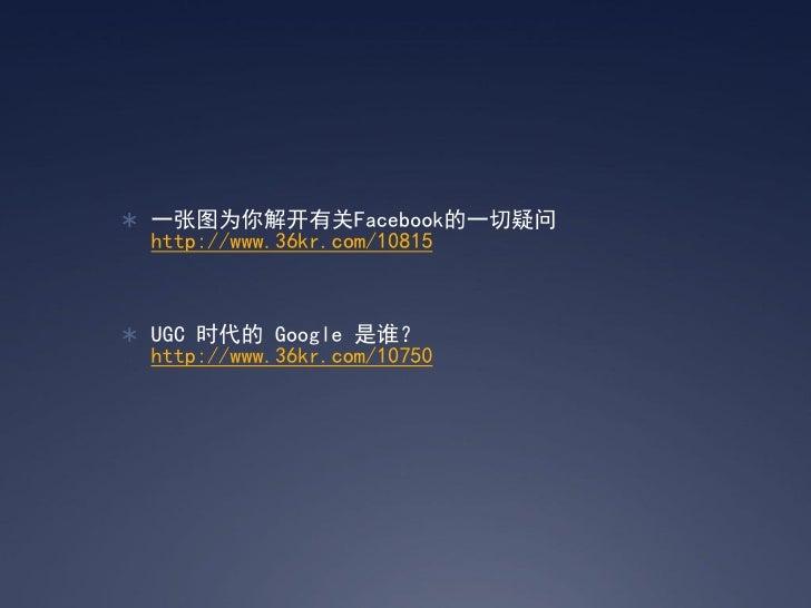  一张图为你解开有关Facebook的一切疑问   http://www.36kr.com/10815     UGC 时代的 Google 是谁?   http://www.36kr.com/10750