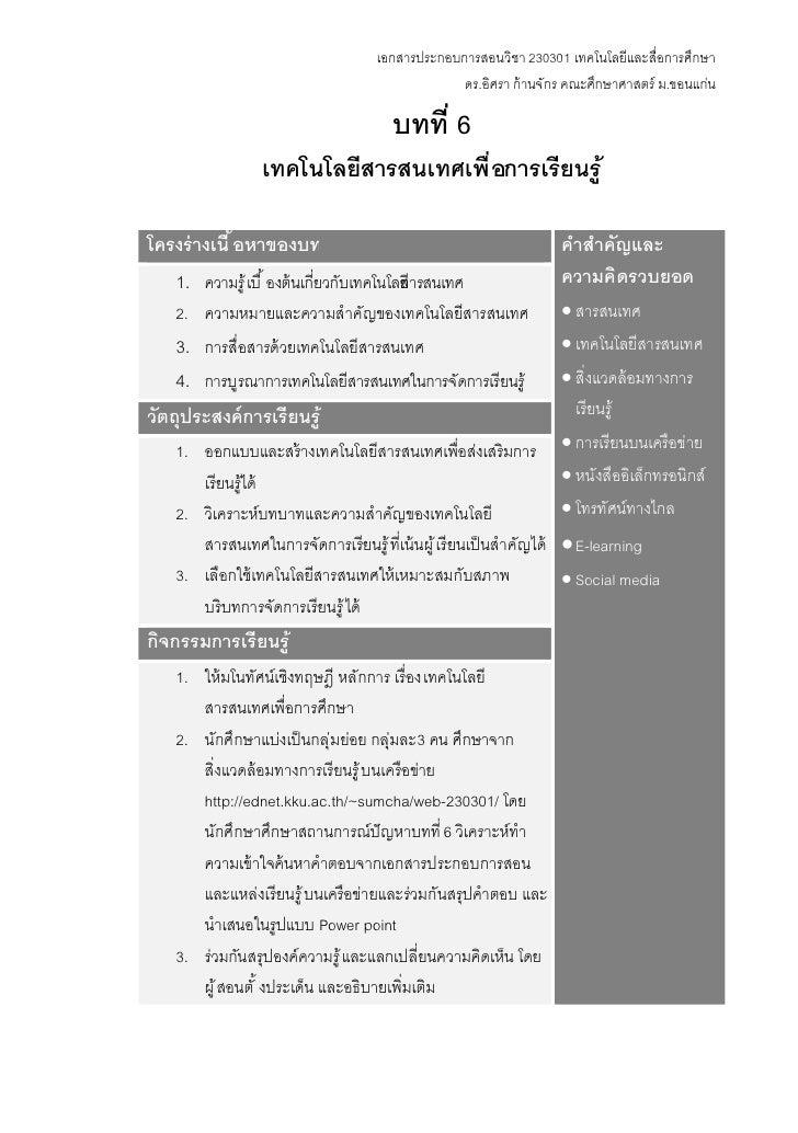 เอกสารประกอบการสอนวิชา 230301 เทคโนโลยีและสือการศึกษา                                                   ดร.อิศรา ก้ านจักร...