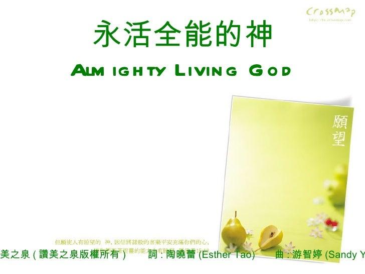 讚美之泉 ( 讚美之泉版權所有 )  詞 : 陶曉蕾 (Esther Tao)  曲 : 游智婷 (Sandy Yu) 永活全能的神 Almighty Living God