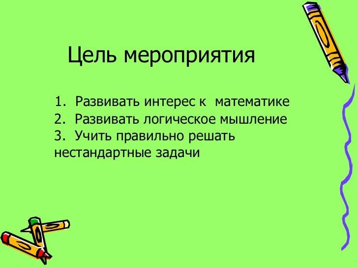 Квн по математике для 3 классов задания и ответы