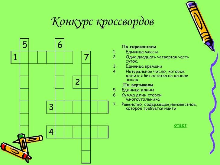 Кросворд по матиматике за 6 класс ответы и вопросы