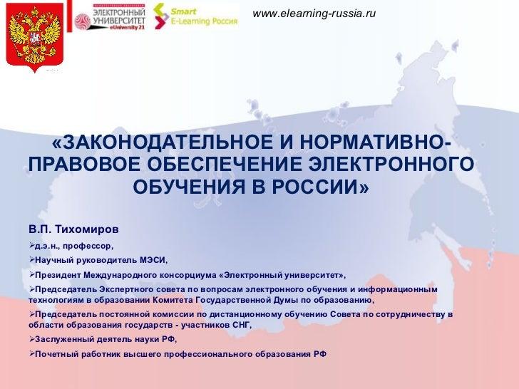 «ЗАКОНОДАТЕЛЬНОЕ И НОРМАТИВНО-ПРАВОВОЕ ОБЕСПЕЧЕНИЕ ЭЛЕКТРОННОГО ОБУЧЕНИЯ В РОССИИ» <ul><li>В.П. Тихомиров </li></ul><ul><l...
