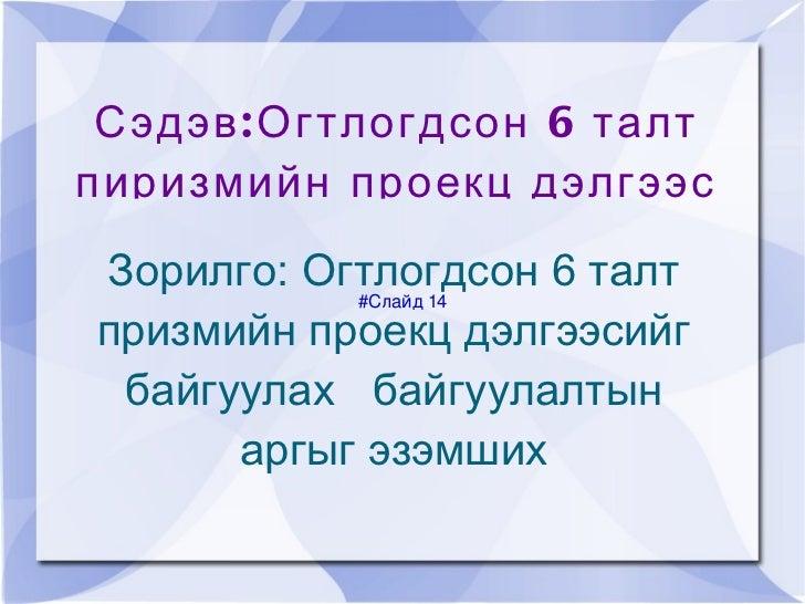 Сэдэв:Огтлогдсон 6 талт пиризмийн проекц дэлгээс <ul>Зорилго: Огтлогдсон 6 талт призмийн проекц дэлгээсийг байгуулах  байг...