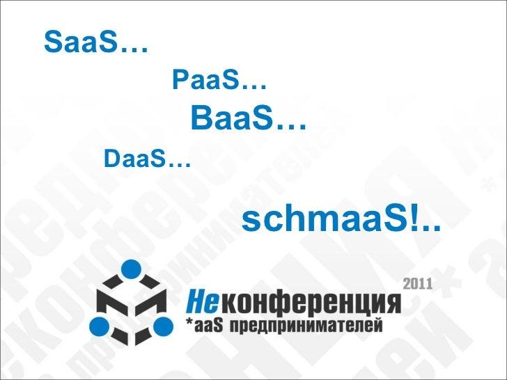 SaaS…   PaaS… BaaS… DaaS… schmaaS!..