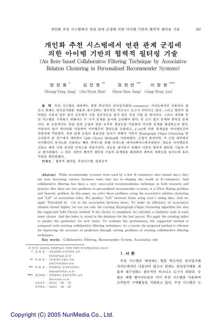 개인화 추천 시스템에서 연관 관계 군집에 의한 아이템 기반의 협력적 필터링 기술                                                      467               개인화 추천...