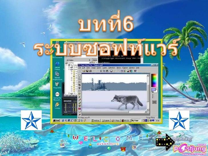 software)