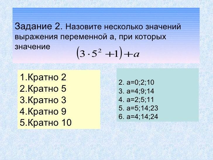 Длина и ширина прямоугольного параллелепипеда выражаются натуральным числом