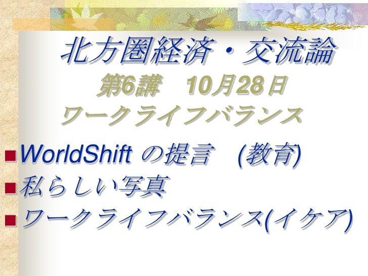 北方圏経済・交流論       第6講 10月28日   ワークライフバランスWorldShift の提言 (教育)私らしい写真ワークライフバランス(イケア)