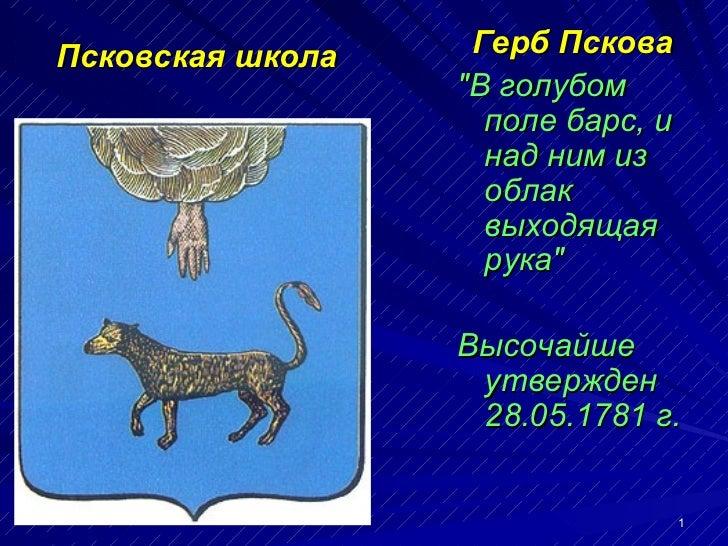 "<ul><li>Герб Пскова   </li></ul><ul><li>""В голубом поле барс, и над ним из облак выходящая рука""  </li></ul><ul>..."