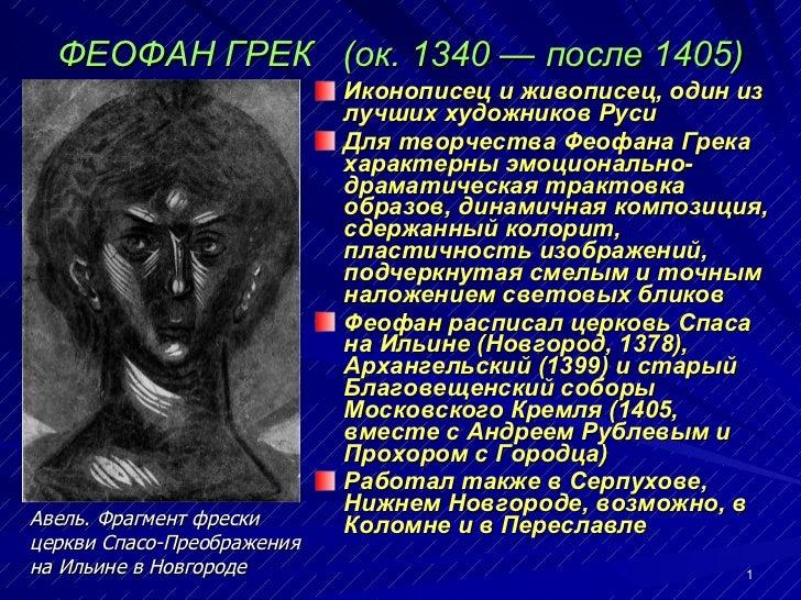 КРАТКАЯ БИОГРАФИЯ ХУДОЖНИКА ФЕОФАН ГРЕК СКАЧАТЬ БЕСПЛАТНО