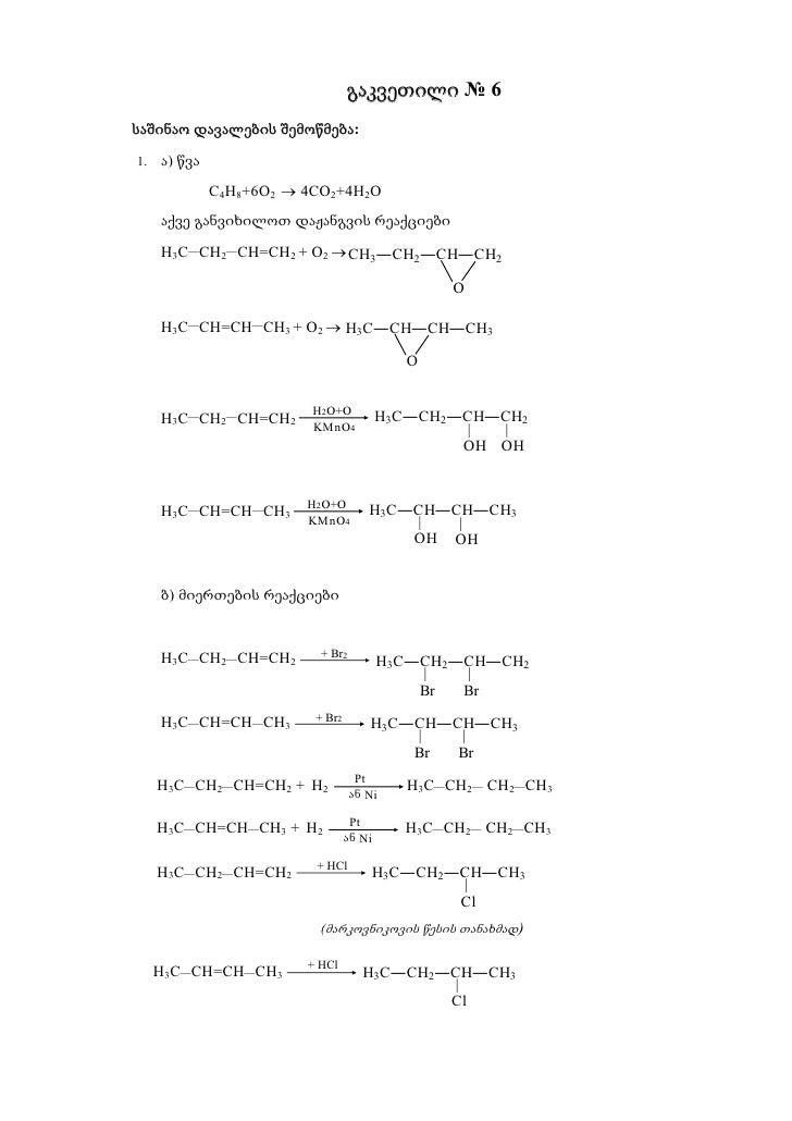 გაკვეთილი № 6საშინაო დავალების შემოწმება:1.   ა) წვა              C4H8+6O2 → 4CO2+4H2O     აქვე განვიხილოთ დაჟანგვის რეაქც...