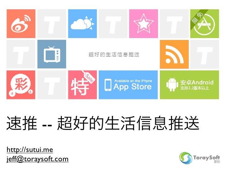 速推 -- 超好的生活信息推送http://sutui.mejeff@toraysoft.com