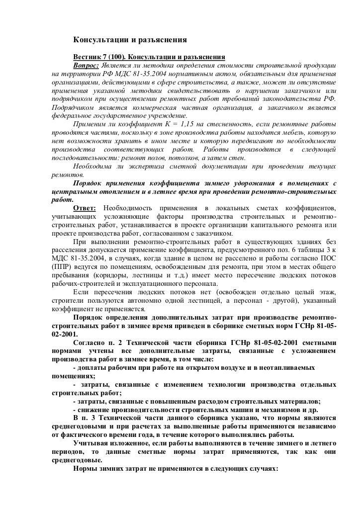 Консультации и разъяснения      Вестник 7 (100). Консультации и разъяснения      Вопрос: Является ли методика определения ...