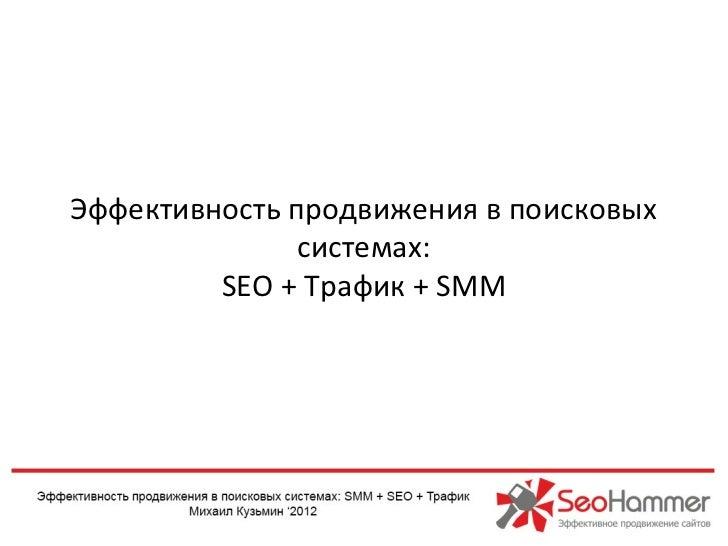 Эффективность продвижения в поисковых               системах:         SEO + Трафик + SMM